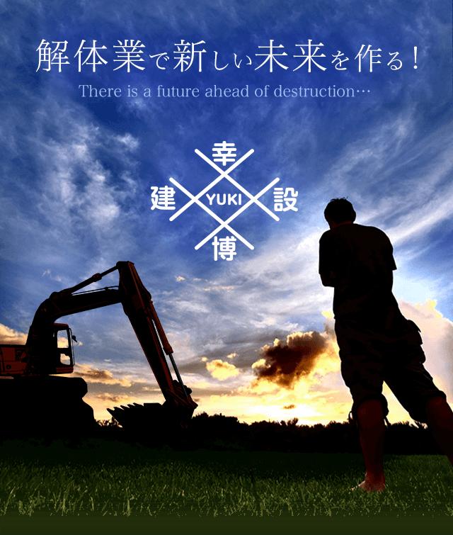 解体業で新しい未来を作る!